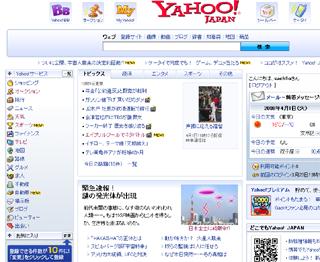 Yahoo!四月ばか