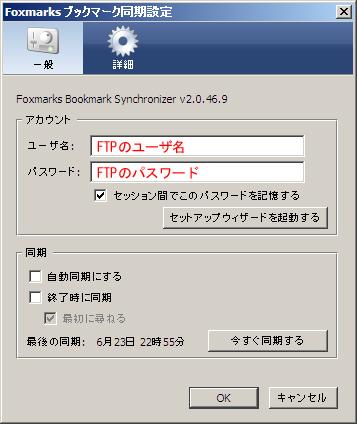 Foxmarks の設定画面 1