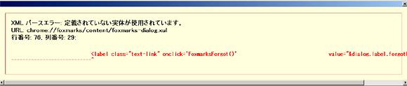 Foxmarks Bookmark Synchronizer 2.0.47.4のパースエラー
