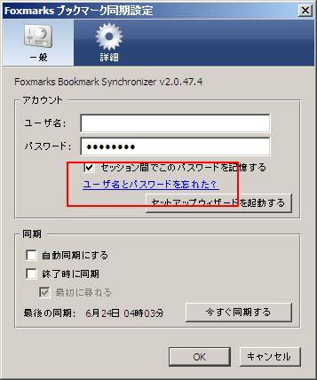 Foxmarks Bookmark Synchronizer 2.0.47.4のパースエラーを直す