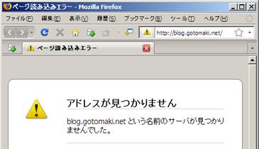 gotomaki.net
