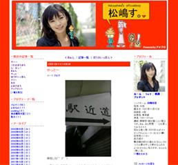 松嶋初音:ブログ