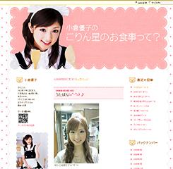 小倉優子のこりん星のお食事って? powered by ココログ: うたばん(o^-^o) ♪